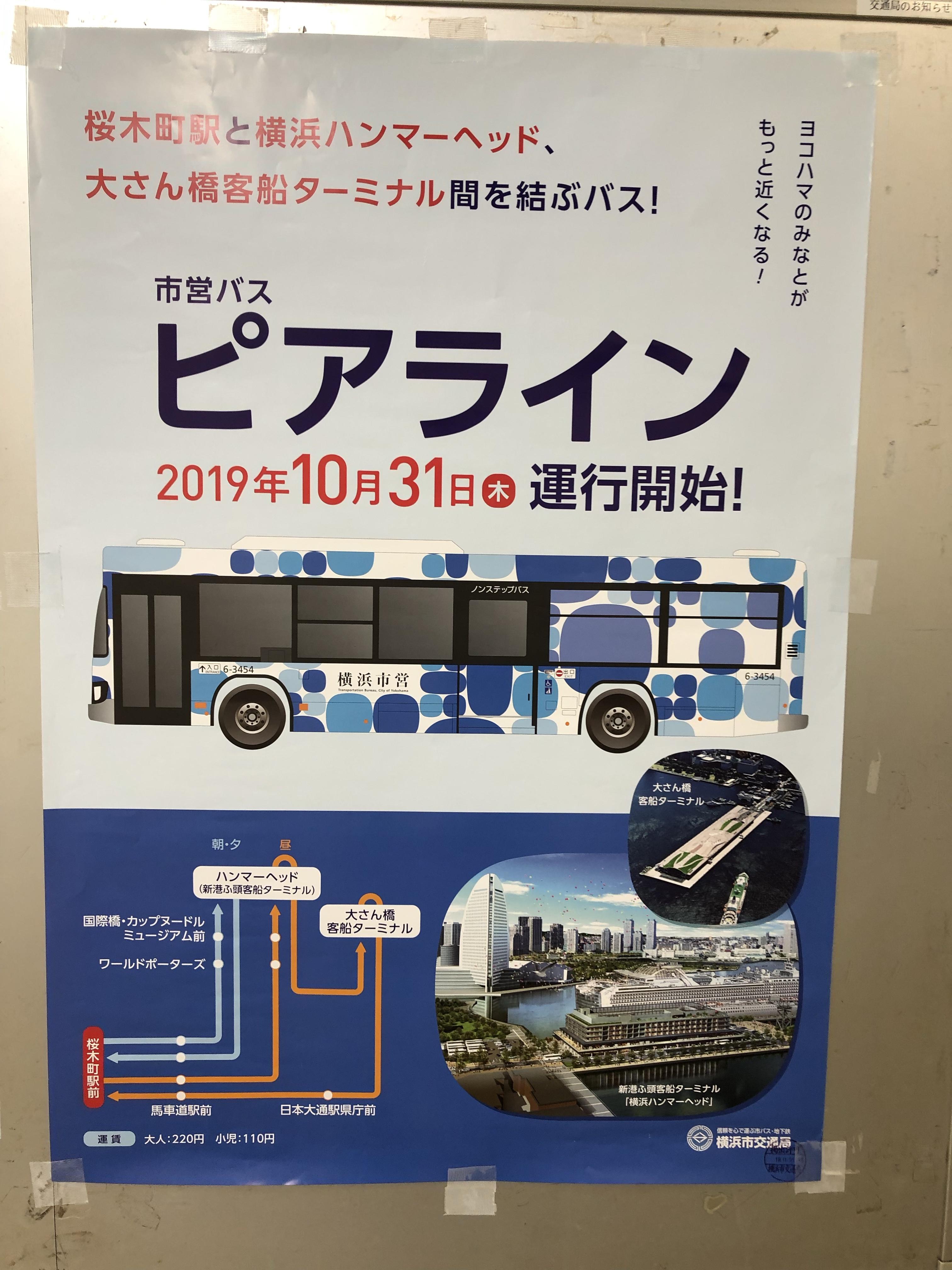 表 時刻 図 バス 横浜 路線 市営