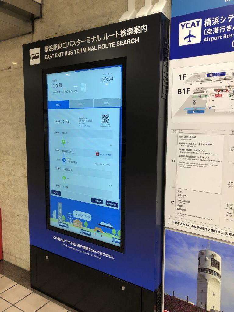 横浜駅東口バスターミナル(そごう1f)