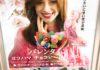 そごう横浜2019『バレンタイン ヨコハマ チョコレート パラダイス』
