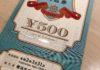 横浜市プレミアム付商品券(20%割引)が2019年10月に発行!対象者や利用可能店舗は?