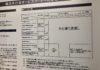 【横浜市】土日でも住民票・印鑑証明書などが取れる!行政サービスコーナーについて!