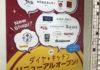 【ジョイナス横浜】地下街ダイヤキッチンの店舗が続々と営業終了!リニューアルオープンへ!